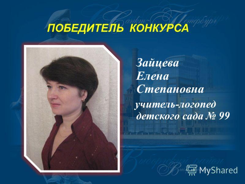 ПОБЕДИТЕЛЬ КОНКУРСА Зайцева Елена Степановна учитель-логопед детского сада 99