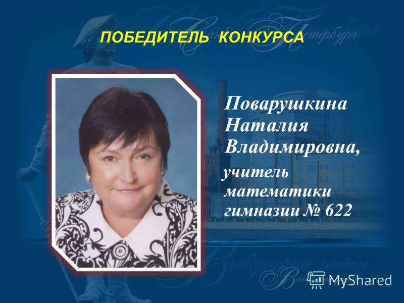 ПОБЕДИТЕЛЬ КОНКУРСА Поварушкина Наталия Владимировна, учитель математики гимназии 622