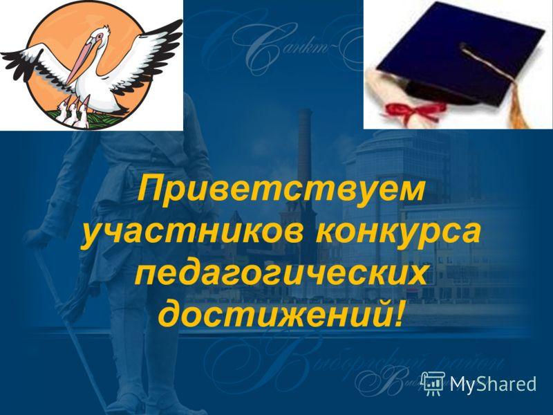 Приветствуем участников конкурса педагогических достижений!
