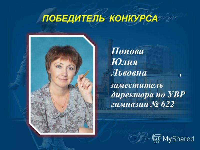 ПОБЕДИТЕЛЬ КОНКУРСА Попова Юлия Львовна, заместитель директора по УВР гимназии 622