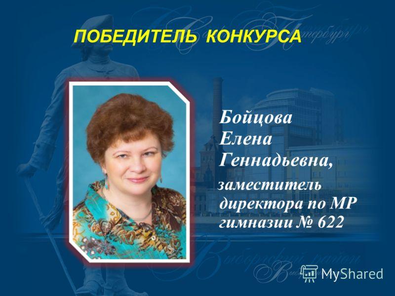 ПОБЕДИТЕЛЬ КОНКУРСА Бойцова Елена Геннадьевна, заместитель директора по МР гимназии 622