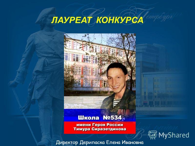 ЛАУРЕАТ КОНКУРСА Директор Дерипаска Елена Ивановна