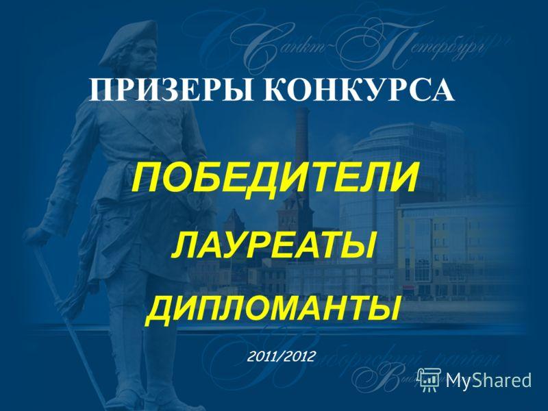 ПРИЗЕРЫ КОНКУРСА ПОБЕДИТЕЛИ ЛАУРЕАТЫ ДИПЛОМАНТЫ 2011/2012