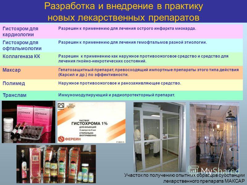 Разработка и внедрение в практику новых лекарственных препаратов Иммуномодулирующий и радиопротекторный препарат. Транслам Наружное противоожоговое и ранозаживляющее средство. Полимед Гепатозащитный препарат, превосходящий импортные препараты этого т