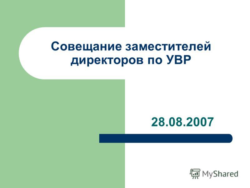 Совещание заместителей директоров по УВР 28.08.2007