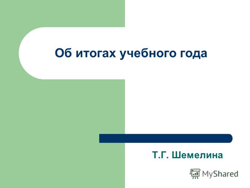 Об итогах учебного года Т.Г. Шемелина