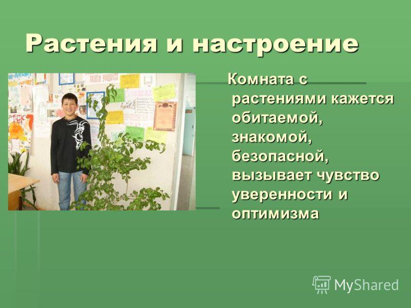 Растения и настроение Комната с растениями кажется обитаемой, знакомой, безопасной, вызывает чувство уверенности и оптимизма Комната с растениями кажется обитаемой, знакомой, безопасной, вызывает чувство уверенности и оптимизма