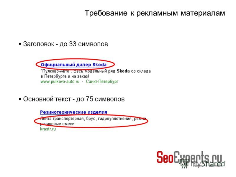 Требование к рекламным материалам Заголовок - до 33 символов Основной текст - до 75 символов