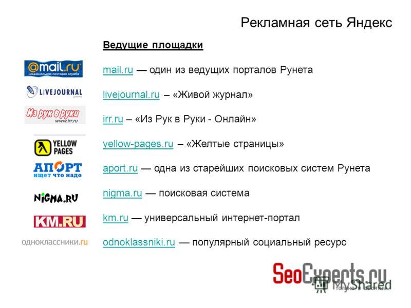 Рекламная сеть Яндекс Ведущие площадки mail.rumail.ru один из ведущих порталов Рунета livejournal.rulivejournal.ru – «Живой журнал» irr.ruirr.ru – «Из Рук в Руки - Онлайн» yellow-pages.ruyellow-pages.ru – «Желтые страницы» aport.ruaport.ru одна из ст