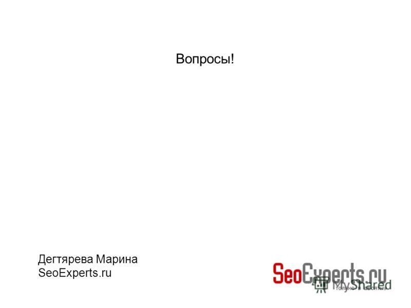 Вопросы! Дегтярева Марина SeoExperts.ru