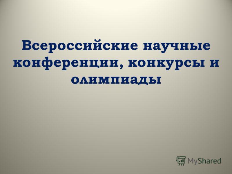Всероссийские научные конференции, конкурсы и олимпиады