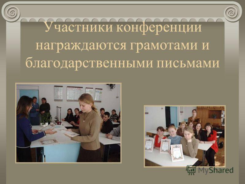 Участники конференции награждаются грамотами и благодарственными письмами