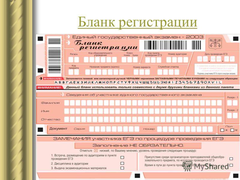 10 Бланк регистрации