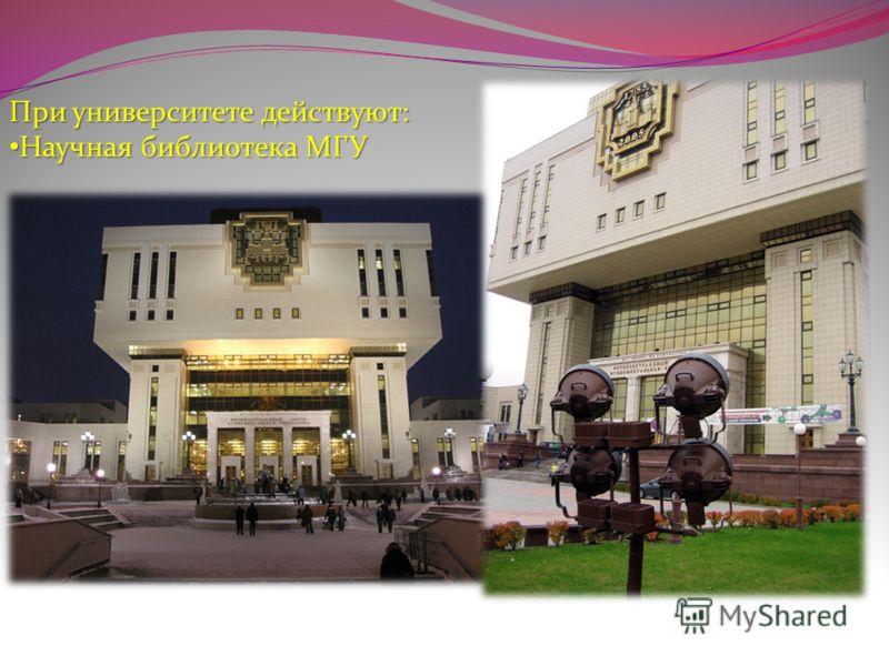 При университете действуют: Научная библиотека МГУ Научная библиотека МГУ