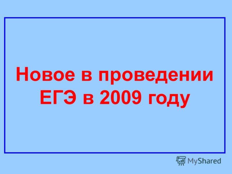 Новое в проведении ЕГЭ в 2009 году