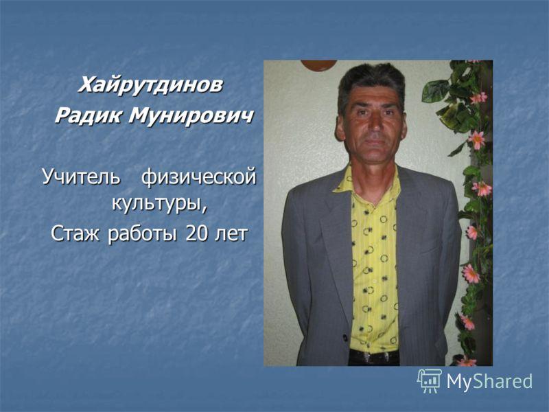 Хайрутдинов Радик Мунирович Радик Мунирович Учитель физической культуры, Стаж работы 20 лет