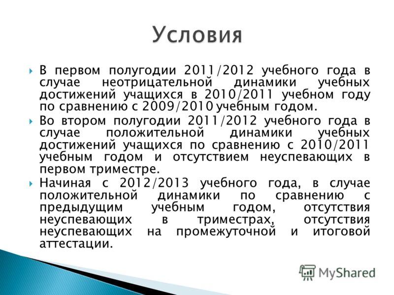В первом полугодии 2011/2012 учебного года в случае неотрицательной динамики учебных достижений учащихся в 2010/2011 учебном году по сравнению с 2009/2010 учебным годом. Во втором полугодии 2011/2012 учебного года в случае положительной динамики учеб