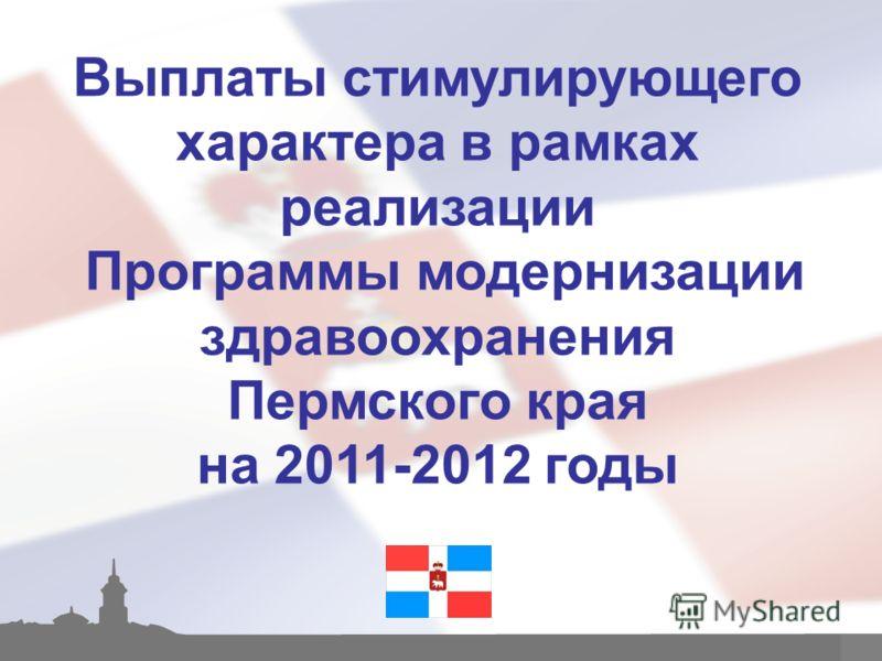 1 Выплаты стимулирующего характера в рамках реализации Программы модернизации здравоохранения Пермского края на 2011-2012 годы
