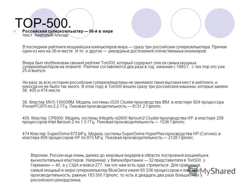 TOP-500. Российский суперкомпьютер 56-й в мире текст: Анатолий Ализар В последнем рейтинге мощнейших компьютеров мира сразу три российских суперкомпьютера. Причем один из них на 56-м месте. И то, и другое рекордные достижения отечественных инженеров.