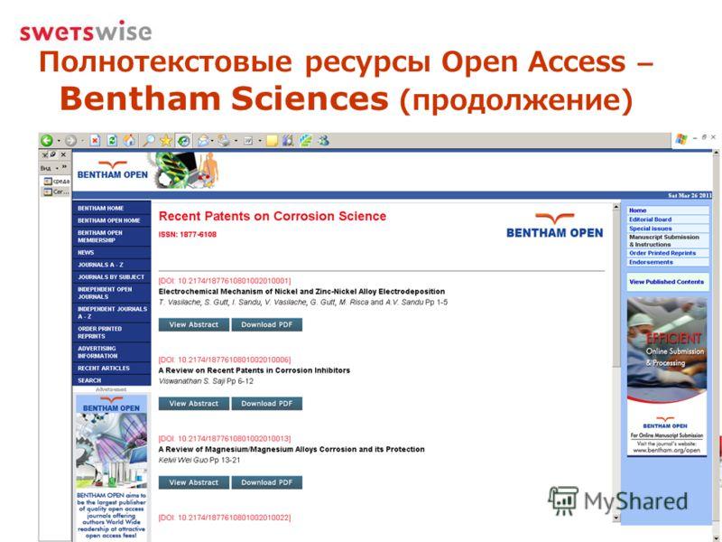 Полнотекстовые ресурсы Open Access – Bentham Sciences (продолжение)