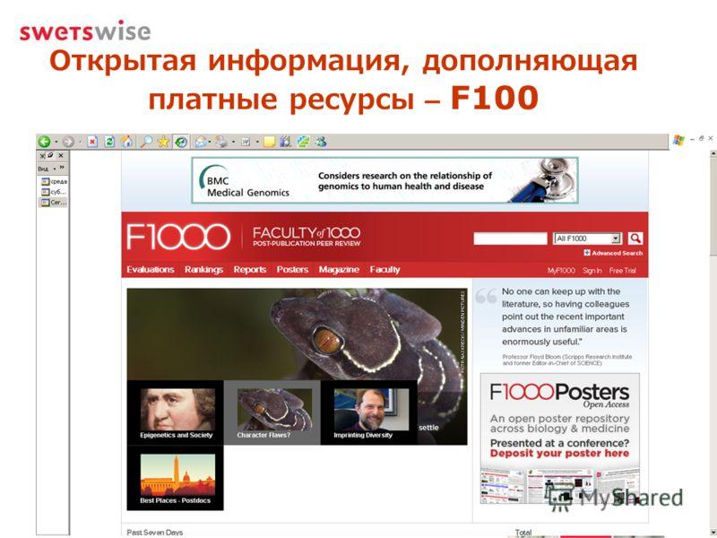 Открытая информация, дополняющая платные ресурсы – F100