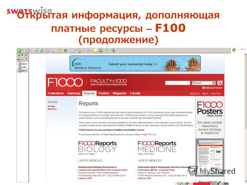 Открытая информация, дополняющая платные ресурсы – F100 (продолжение)