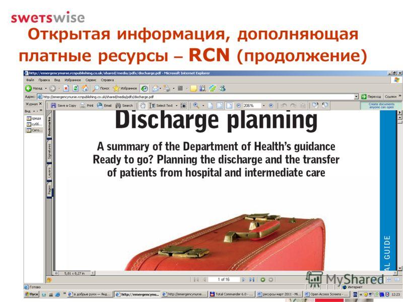 Открытая информация, дополняющая платные ресурсы – RCN (продолжение)