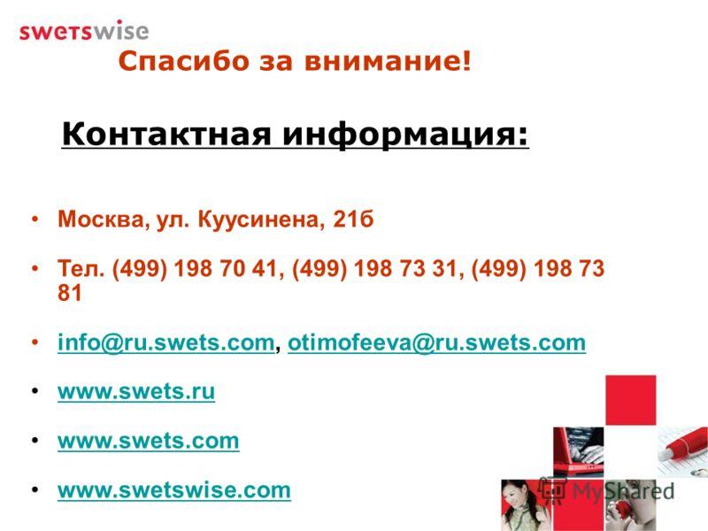Спасибо за внимание! Контактная информация: Москва, ул. Куусинена, 21б Тел. (499) 198 70 41, (499) 198 73 31, (499) 198 73 81 info@ru.swets.com, otimofeeva@ru.swets.cominfo@ru.swets.comotimofeeva@ru.swets.com www.swets.ru www.swets.com www.swetswise.