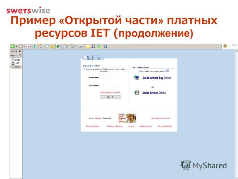 Пример «Открытой части» платных ресурсов IET (продолжение)