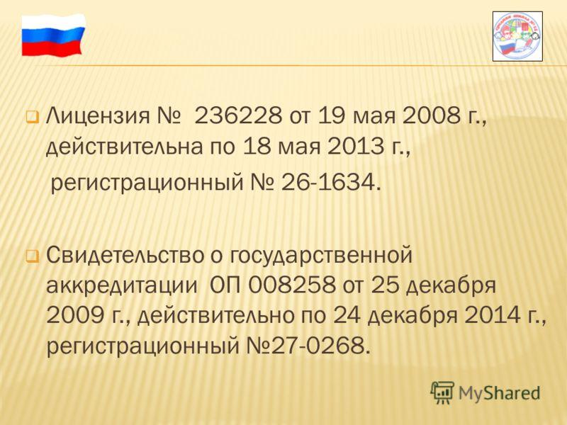 Лицензия 236228 от 19 мая 2008 г., действительна по 18 мая 2013 г., регистрационный 26-1634. Свидетельство о государственной аккредитации ОП 008258 от 25 декабря 2009 г., действительно по 24 декабря 2014 г., регистрационный 27-0268.
