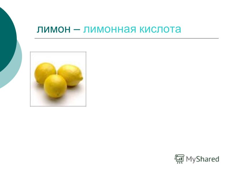 лимон – лимонная кислота