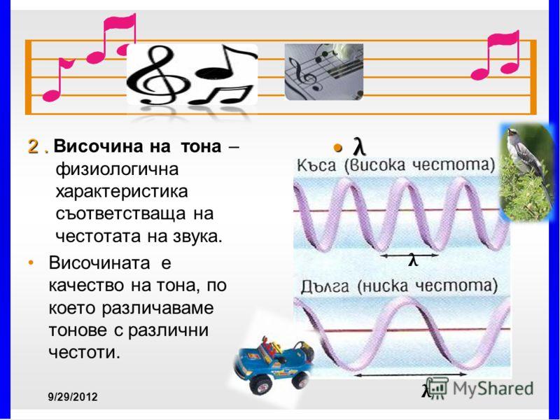 2. 2. Височина на тона – физиологична характеристика съответстваща на честотата на звука. Височината е качество на тона, по което различаваме тонове с различни честоти. λ λ λ