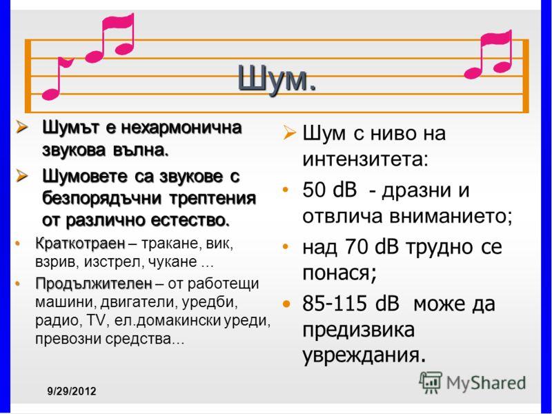 Шум. Шумът е нехармонична звукова вълна. Шумът е нехармонична звукова вълна. Шумовете са звукове с безпорядъчни трептения от различно естество. Шумовете са звукове с безпорядъчни трептения от различно естество. КраткотраенКраткотраен – тракане, вик,