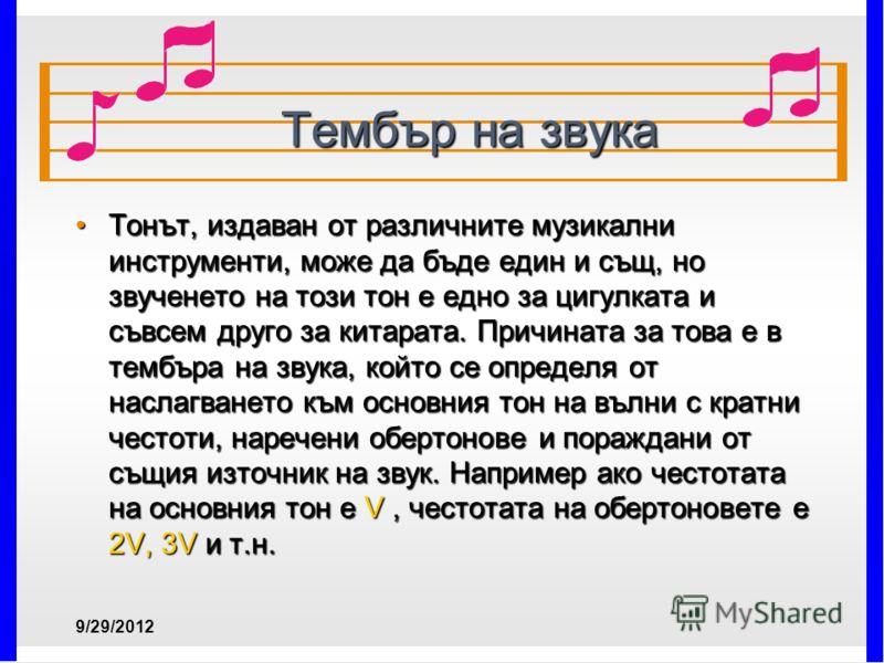 Тембър на звука Тембър на звука Тонът, издаван от различните музикални инструменти, може да бъде един и същ, но звученето на този тон е едно за цигулката и съвсем друго за китарата. Причината за това е в тембъра на звука, който се определя от наслагв