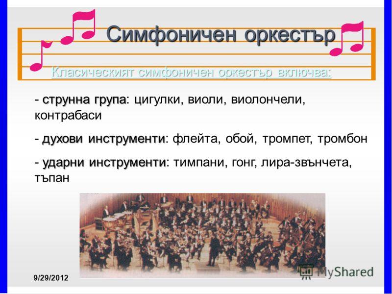 Симфоничен оркестър Симфоничен оркестър 7/4/2012 Класическият симфоничен оркестър включва: Класическият симфоничен оркестър включва: струнна група - струнна група: цигулки, виоли, виолончели, контрабаси духови инструменти - духови инструменти: флейта