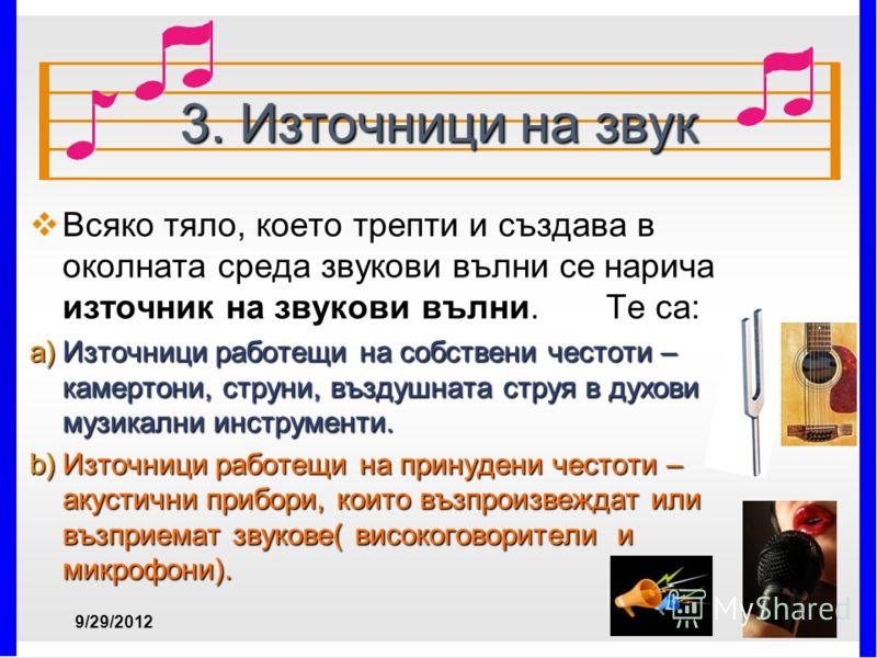 3. Източници на звук Всяко тяло, което трепти и създава в околната среда звукови вълни се нарича източник на звукови вълни. Те са: Всяко тяло, което трепти и създава в околната среда звукови вълни се нарича източник на звукови вълни. Те са: a)Източни