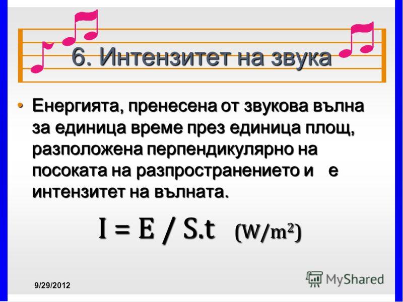 6. Интензитет на звука Енергията, пренесена от звукова вълна за единица време през единица площ, разположена перпендикулярно на посоката на разпространението и е интензитет на вълната.Енергията, пренесена от звукова вълна за единица време през единиц