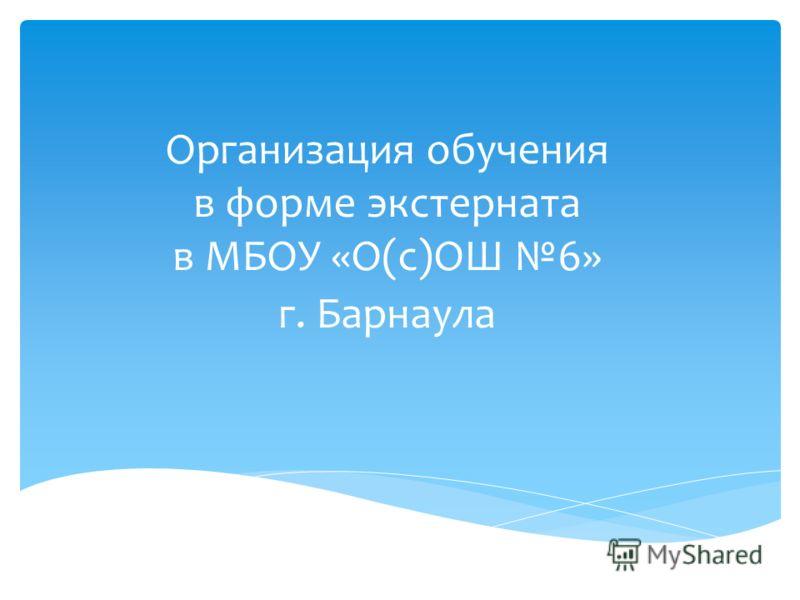 Организация обучения в форме экстерната в МБОУ «О(с)ОШ 6» г. Барнаула