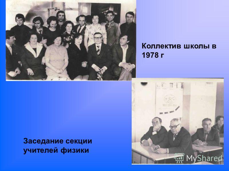 Коллектив школы в 1978 г Заседание секции учителей физики
