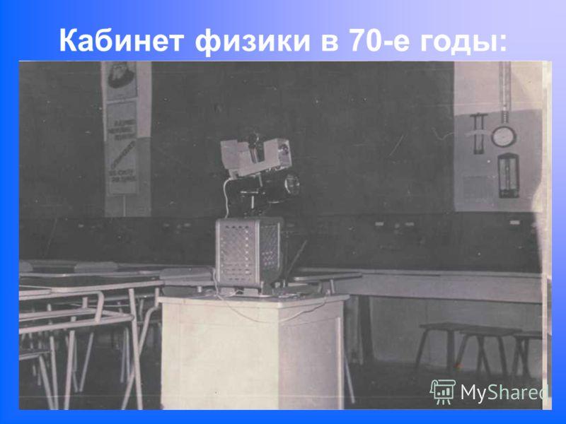 Кабинет физики в 70-е годы: