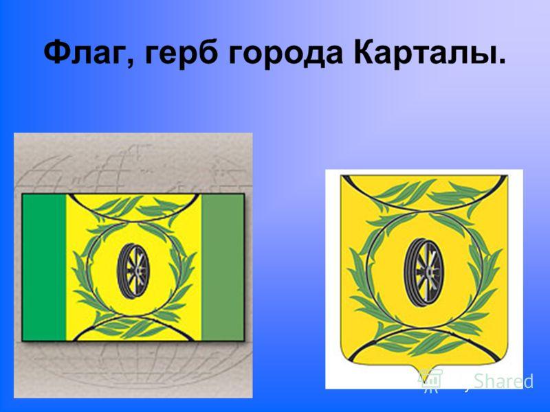 Флаг, герб города Карталы.
