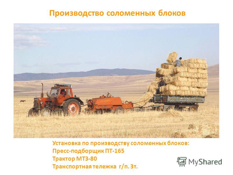 Производство соломенных блоков Установка по производству соломенных блоков: Пресс-подборщик ПТ-165 Трактор МТЗ-80 Транспортная тележка г/п. 3т.