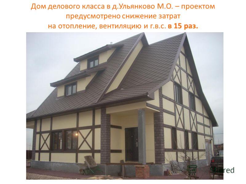 Дом делового класса в д.Ульянково М.О. – проектом предусмотрено снижение затрат на отопление, вентиляцию и г.в.с. в 15 раз.