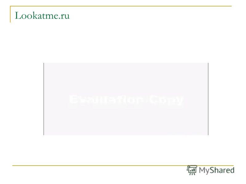 Lookatme.ru