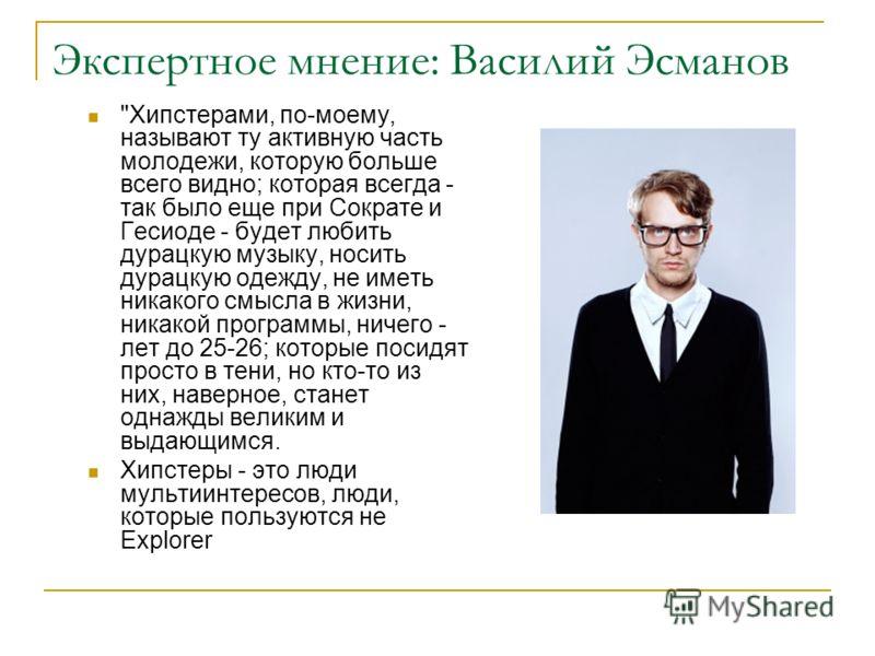 Экспертное мнение: Василий Эсманов