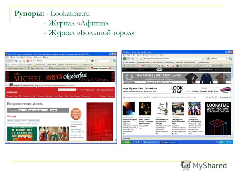 Рупоры: - Lookatme.ru - Журнал «Афиша» - Журнал «Большой город»