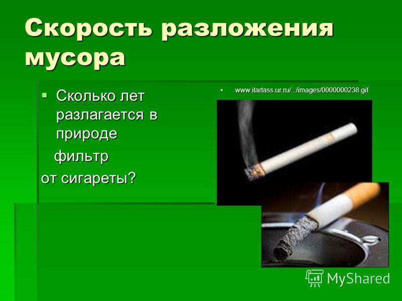 Скорость разложения мусора Сколько лет разлагается в природе Сколько лет разлагается в природе фильтр фильтр от сигареты? www.itartass.ur.ru/.../images/0000000238.gif www.itartass.ur.ru/.../images/0000000238.gif