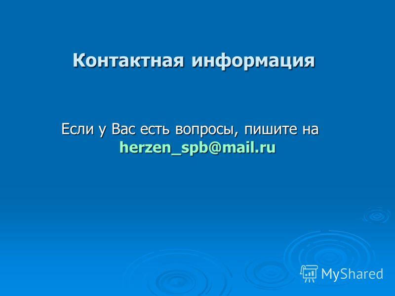 Контактная информация Если у Вас есть вопросы, пишите на herzen_spb@mail.ru