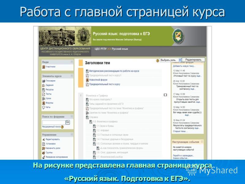 На рисунке представлена главная страница курса «Русский язык. Подготовка к ЕГЭ». Работа с главной страницей курса