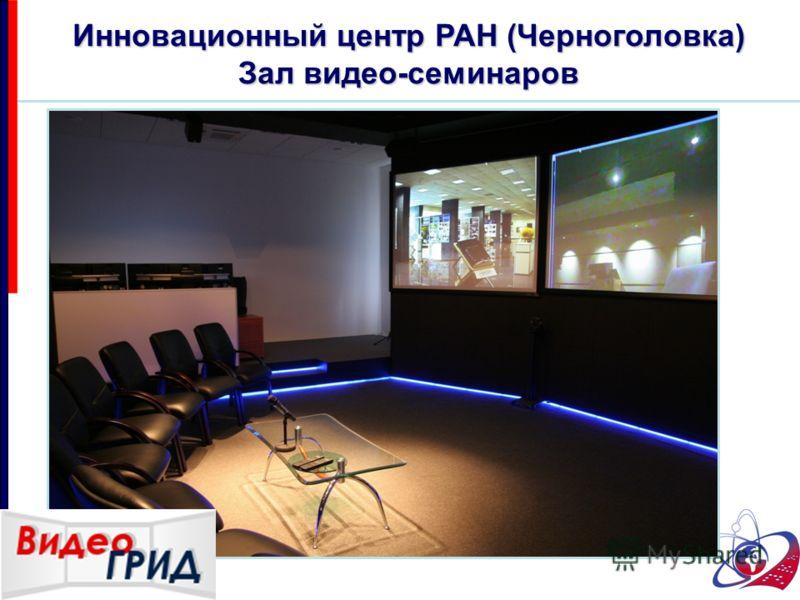Инновационный центр РАН (Черноголовка) Зал видео-семинаров
